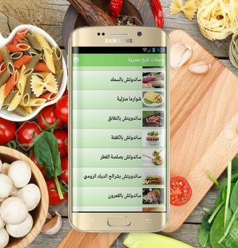 وصفات طبخ عصرية screenshot 4