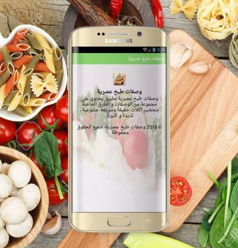وصفات طبخ عصرية screenshot 2