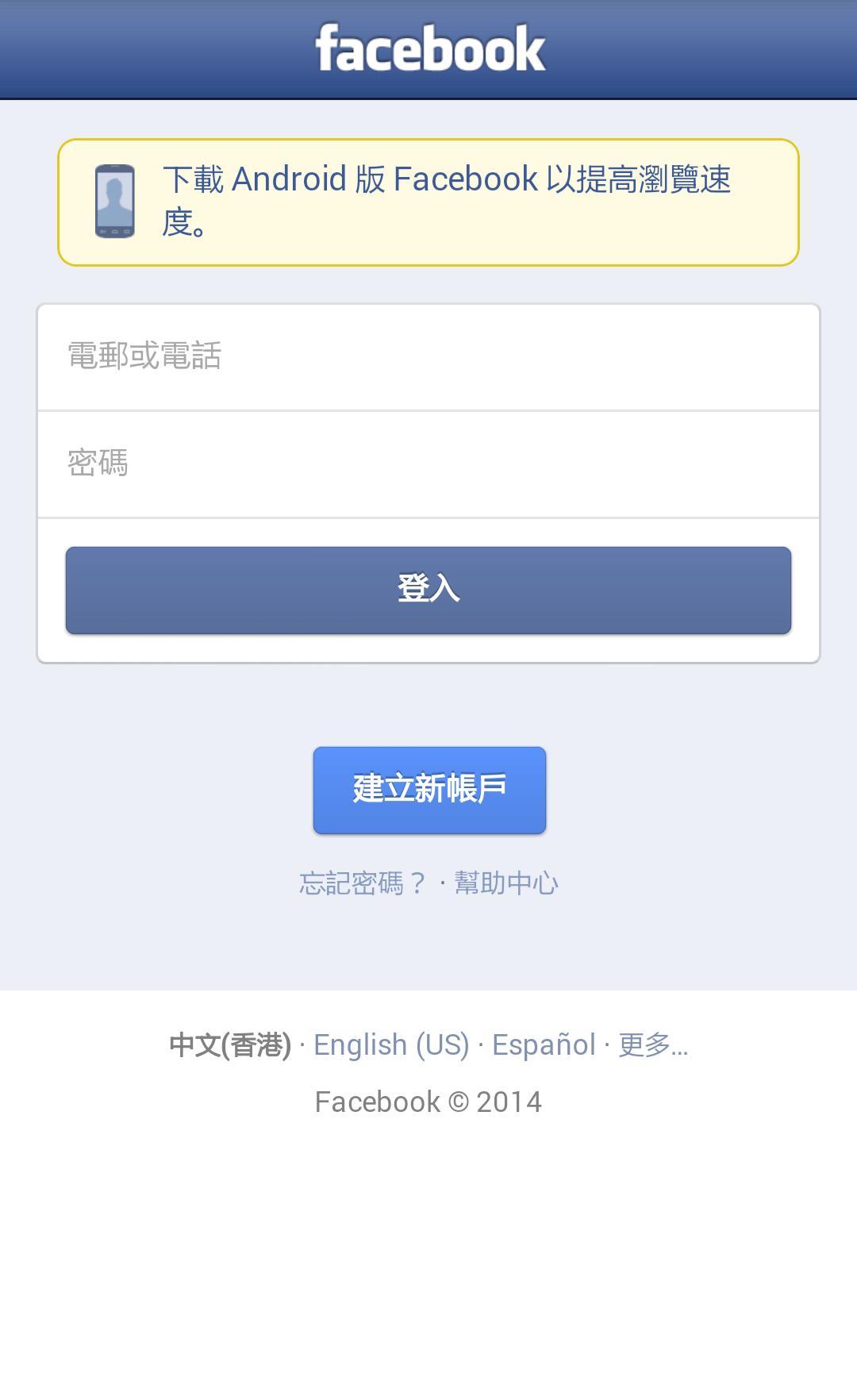 Multiple Login for Facebook 3 for Android - APK Download