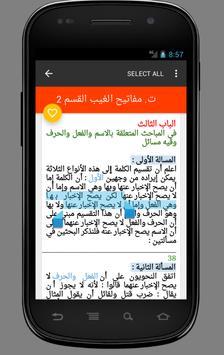 تفسير الرازي مفاتيح الغيب ج1 apk screenshot