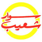 Swar Shuaib icon