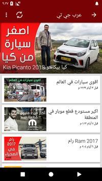 ArabGT screenshot 19