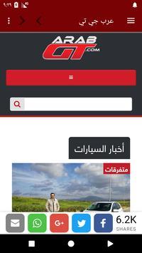 ArabGT screenshot 11
