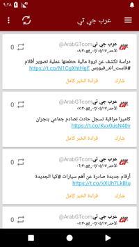 ArabGT screenshot 4