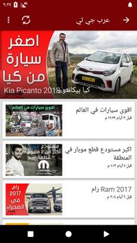 ArabGT screenshot 7