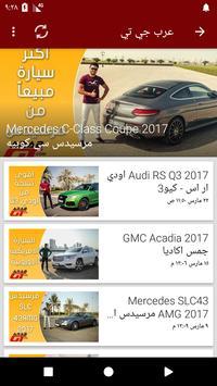 ArabGT screenshot 8