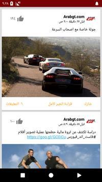 ArabGT screenshot 9