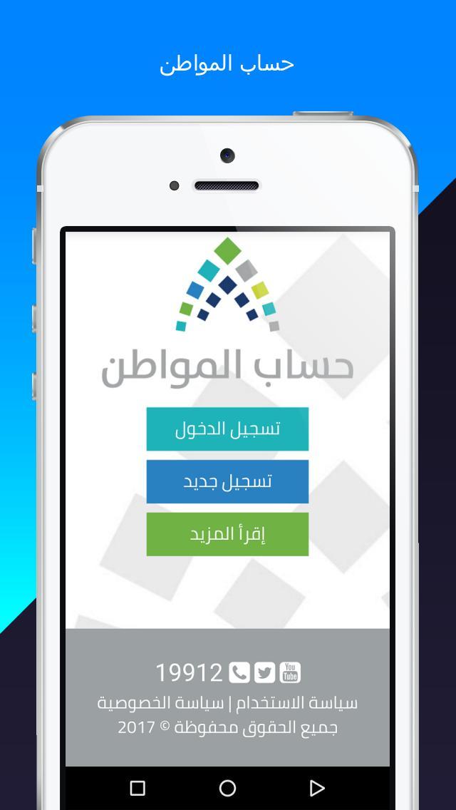 حساب المواطن For Android Apk Download