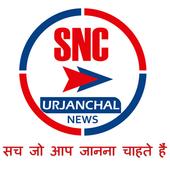 SNC Urjanchal icon