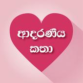Sinhala Love Stories (ආදරණීය කතා) icon