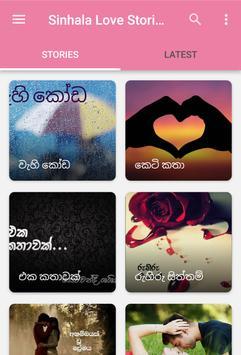 Sinhala Love Stories (ආදරණීය කතා) screenshot 1