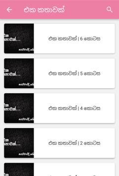 Sinhala Love Stories (ආදරණීය කතා) screenshot 2