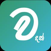 වදන් (Sinhala Quotes) icon