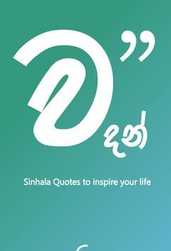 වදන් (Sinhala Quotes) poster