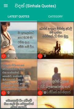 වදන් (Sinhala Quotes) apk screenshot