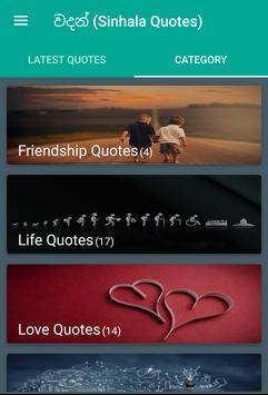 වදන් (Sinhala Quotes) apk screenshot