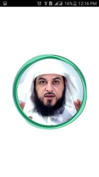 محمد العريفي قصص الانبياء بدون انترنت poster