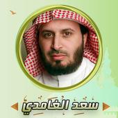 القرأن الكريم بصوت القارئ سعد الغامدي بدون انترنت icon