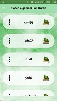 القرأن الكريم بصوت القارئ سعد الغامدي بدون انترنت screenshot 5
