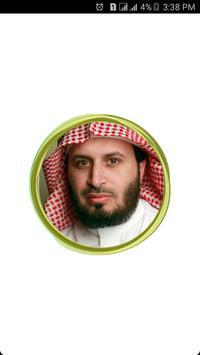 القرأن الكريم بصوت القارئ سعد الغامدي بدون انترنت poster