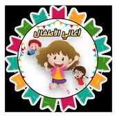 اغاني اطفال بدون انترنت icon