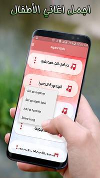 اغاني اطفال بدون انترنت apk screenshot