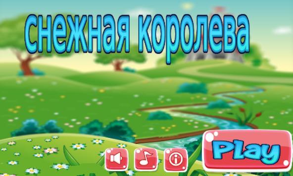 королева снежная apk screenshot