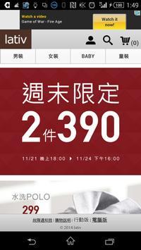 平價服飾省錢王 apk screenshot