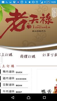 滷味專賣店 apk screenshot