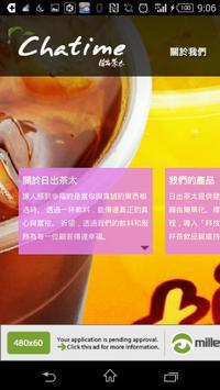 手搖飲專賣店 screenshot 18