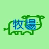 觀光牧場 icon