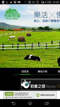 觀光牧場 screenshot 13