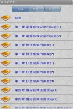 沟通技巧大全 apk screenshot