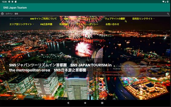 SNS Japan Tourism screenshot 1