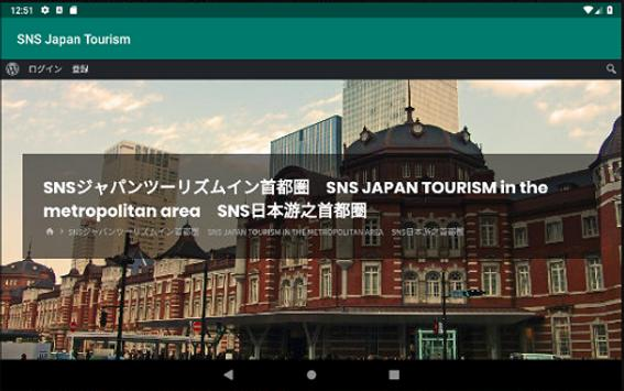 SNS Japan Tourism screenshot 2