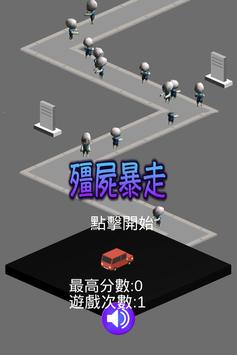 殭屍爆走 poster