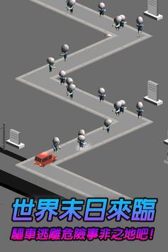 殭屍爆走 apk screenshot