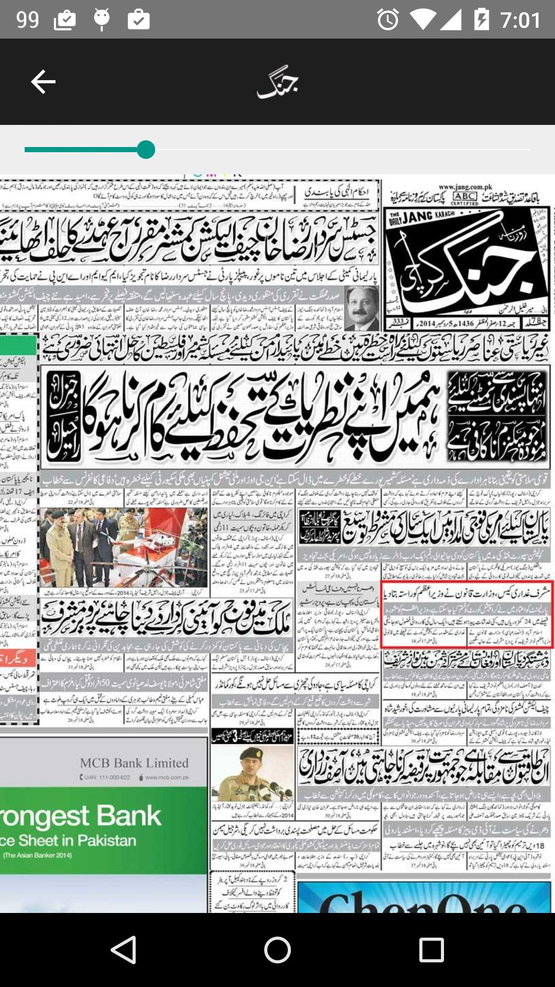 Jang ePaper for Android - APK Download