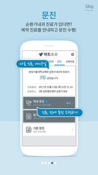 하트포유 screenshot 3