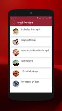 True Love Stories In Hindi screenshot 2