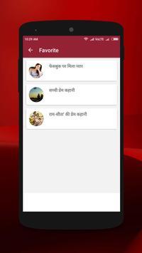 True Love Stories In Hindi screenshot 5