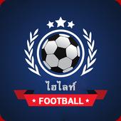็High Light football icon