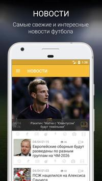 Soccer News apk screenshot