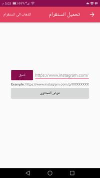 Social Download FTWI screenshot 3