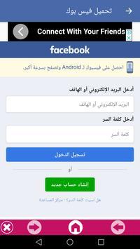 Social Download FTWI screenshot 2
