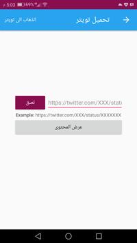 Social Download FTWI screenshot 5
