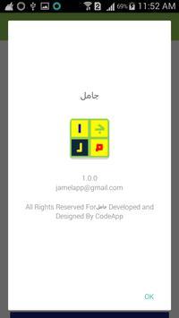Jamel apk screenshot