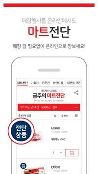 홈플러스 apk screenshot