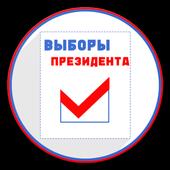 Выборы 2018 icon
