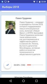 Выборы 2018 poster